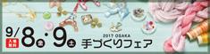 手づくりフェア 2017年9月8日(金)・9日(土)